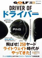 増刊 ゴルフダイジェスト:表紙