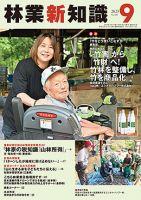 林業新知識:表紙