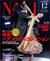 dance Navi(ダンスナビ):表紙
