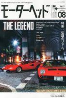 増刊 GENROQ (ゲンロク):表紙