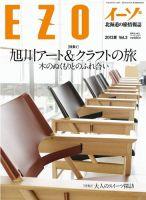 EZO(イーゾ):表紙