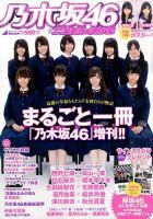 AKB48×週刊プレイボーイ:表紙