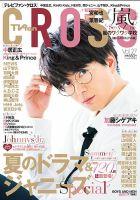 TVfanCROSS(テレビファンクロス):表紙