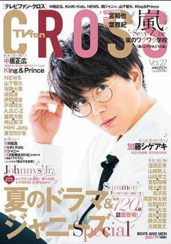 TV fan cross 表紙画像(小)