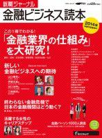 就職ジャーナル金融ビジネス読本:表紙