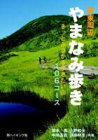 やまなみ歩き―きっとみつかる歩きたい山 106コース―(新ハイキング選書):表紙