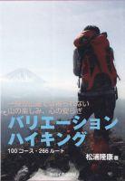 バリエーション ハイキング(新ハイキング選書):表紙