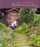 健太郎のGarden Book
