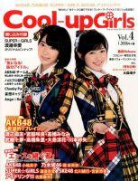 増刊 Pick-Up Voice (ピックアップヴォイス):表紙