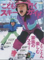 こどもと行くスキーガイド:表紙