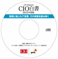 CIO白書 CD-ROM版:表紙