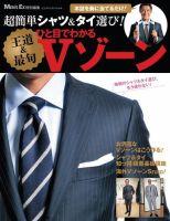 MEN'S EX特別編集 簡単シャツ&タイ選び!ひと目でわかる【王道&最旬】Vゾーン:表紙