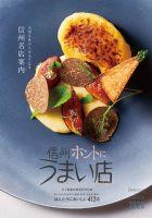 Komachi信州うまい店デリシャスコマチ:表紙
