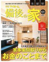 ステップハウスマイホーム福山・備後版:表紙