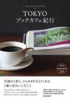 TOKYOブックカフェ紀行:表紙