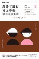 NHKラジオ 英語で読む村上春樹 :表紙