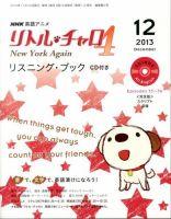 リトル・チャロ4 New York Again リスニング・ブック CD付き :表紙