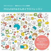 mizutamaさんのイラストレッスン:表紙