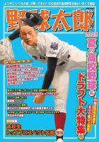 野球太郎:表紙
