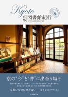 KYOTO図書館紀行:表紙