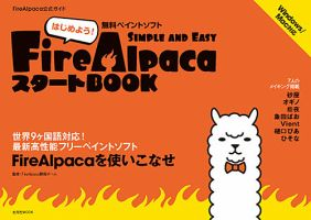 Fire Alpaca start BOOK:表紙