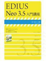 EDIUS Neo 3.5入門講座:表紙