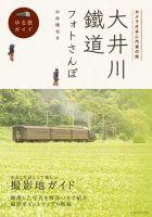 大井川鐵道フォトさんぽ:表紙