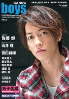 CMNOW boys Vol.2:表紙