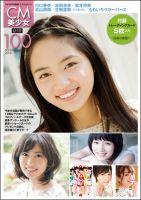 CM美少女 U-19 SELECTION 100 -2012-:表紙