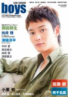 CMNOW boys:表紙