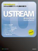 Ustreamガイドブック:表紙