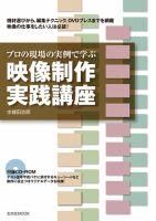 映像制作実践講座【CD-ROM付】:表紙