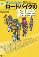 ロードバイクの科学:表紙