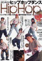 はじめてのヒップホップダンス:表紙