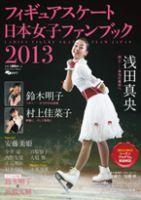 フィギュアスケート日本女子ファンブック:表紙