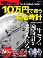 【時計Begin特別編集】10万円で買う本格時計:表紙