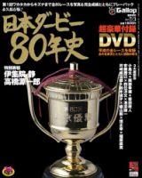 週刊Gallop(ギャロップ) 臨時増刊 日本ダービー80年史:表紙