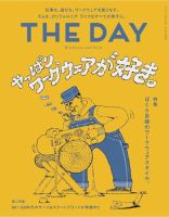 THE DAY:表紙