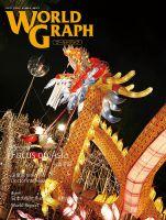 WORLD GRAPH(ワールドグラフ):表紙