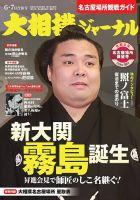 NHK大相撲ジャーナル:表紙