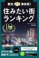 SUUMO新築マンション名古屋:表紙