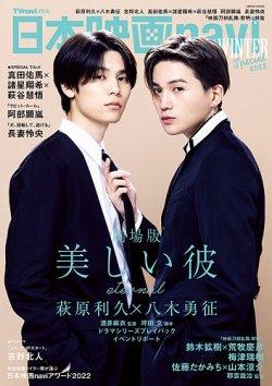日本映画navi 表紙画像