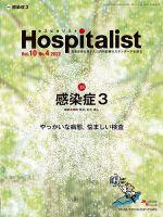 Hospitalist(ホスピタリスト):表紙