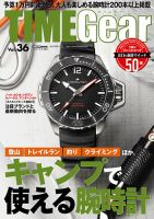 TIME Gear(タイムギア):表紙