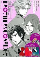 BROTHERS CONFLICT:表紙