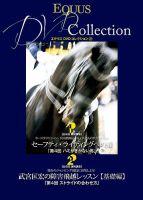 EQUUS DVD Collection(エクウスDVDコレクション):表紙