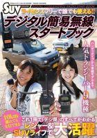 SUVマガジン別冊 デジタル簡易無線スタートブック:表紙