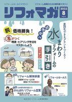 Reform Sales Magazine(リフォーム セールス マガジン):表紙