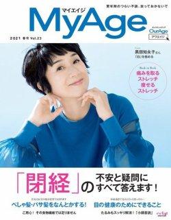 MyAge(マイエイジ)│表紙