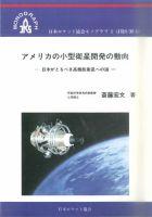 ロケット協会モノグラフ1 アメリカの小型衛星開発の動向:表紙